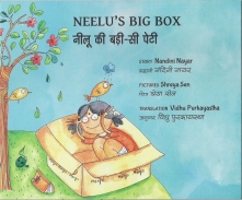 Neelu's Big Box