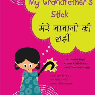 my-grandfather-s-stick-mere-nanaji-ki-chhari-hindi